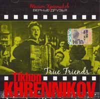 CD. Тихон Хренников. Верные друзья