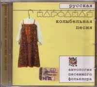 CD. Антология песен. Колыбельные