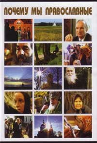 DVD. Александров А. Почему мы православные