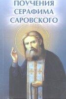 Елецкая Е.А. Поучения Серафима Саровского