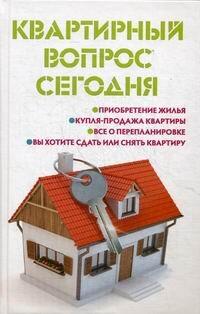 Ильичева М.Ю. Квартирный вопрос сегодня