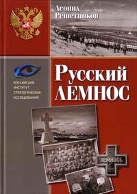 Решетников Л.П. Русский Лемнос