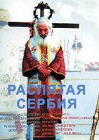 DVD. Распятая Сербия