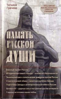 Грачева Т.В. Память русской души