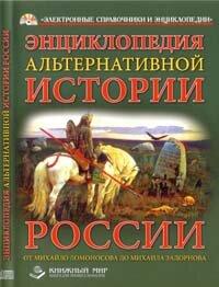 Энциклопедия альтернативной истории России от Михайло Ломоносова до Михаила Задорнова