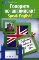 Зиновьева Л.А. Говорите по-английский! Speak English! Развитие навыков устной речи