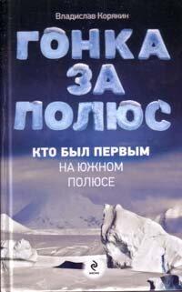 Корякин В.С. Гонка за полюс. Кто был первым на Южном полюсе
