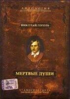 CD. Гоголь Н.В. Мертвые души. Аудиоспектакль