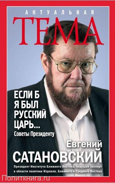 Сатановский Е.Я. Если б я был русский царь. Советы Президенту