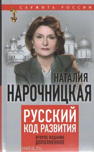 Нарочницкая Н.А. Русский код развития