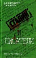 Сарнов Б. Сталин и писатели. Книга 4