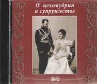 CD. О целомудрии и супружестве