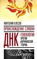 """Клесов А.А. Происхождение славян. ДНК-генеалогия против """"норманнской теории"""""""