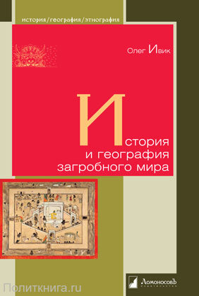 Ивик О. История и география загробного мира