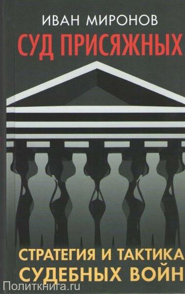 Миронов И.Б. Суд присяжных. Стратегия и тактика судебных войн