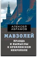 Абрамов А.С. Правда и вымыслы о Кремлевском некрополе и Мавзолее