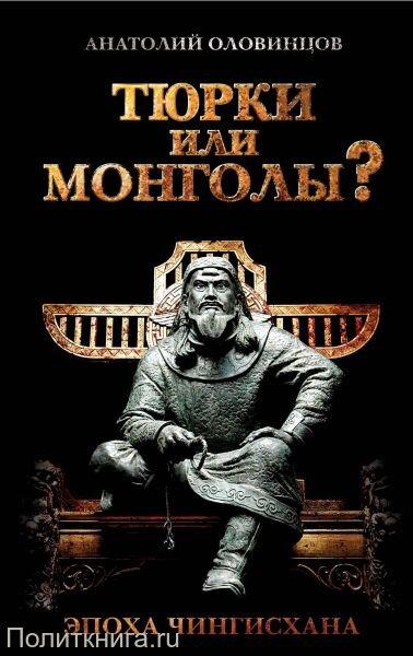 Оловинцов А.Г. Тюрки или монголы? Эпоха Чингисхана.