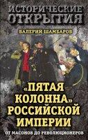 """Шамбаров В.Е. """"Пятая колонна"""" Российской империи. От масонов до революционеров"""