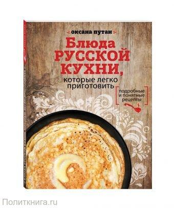 Путан О.В. Блюда русской кухни, которые легко приготовить