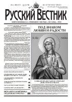 Газета Русский Вестник № 2 за 2018 год