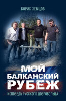 Земцов Б.Ю.  Мой Балканский рубеж. Исповедь русского добровольца