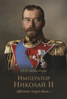 """П.В.Мультатули Император  Николай II """"Цветная жизнь была"""""""