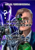 Четверикова О. Н. МАНИФЕСТ ЦИФРОБЕСИЯ. МАСКИ СБРОШЕНЫ