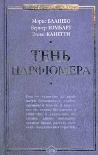 Бланшо М., Зомбарт В., Канетти Э. Тень парфюмера