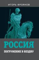 Фроянов И.Я. Россия. Погружение в бездну
