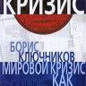 Ключников Б., Морозов С. Мировой кризис как заговор