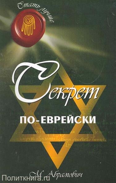Абрамович М.Л. Секрет по-еврейски