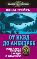 Грейгъ О. От НКВД до Аненэрбе, или Магия печатей Звезды и Свастики