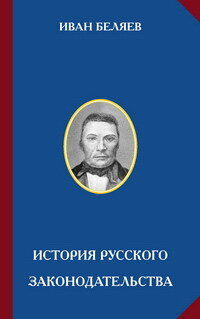 Беляев И.Д. Лекции по истории русского законодательства