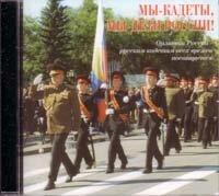 """CD. Мужской Хор """"Валаам"""". Мы - кадеты, мы - дети России!"""