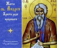 CD. Аудиокнига. Житие св. Андрея Христа ради юродивого