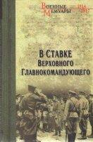 Бубнов А.Д. В Ставке Верховного Главнокомандующего