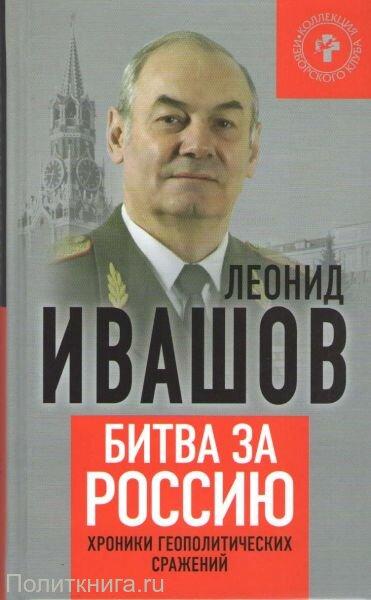 Ивашов Л.Г. Битва за Россию. Хроники геополитических сражений
