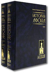 Епископ Порфирий (Успенский). История Афона в 2-х томах