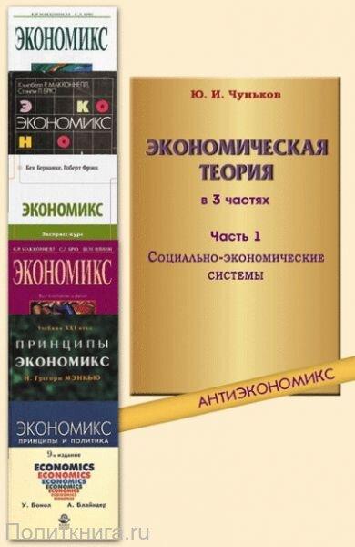 Чуньков Ю. Экономическая теория: учебное пособие. В 3 ч. Ч. 1. Социально-экономические системы