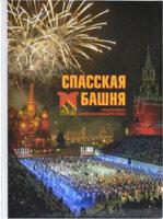 Спасская башня. Международный военно-музыкальный фестиваль. Фотоальбом