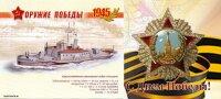 Кружка. Оружие победы. Канонерская лодка «Усыскин»