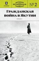 Вишневский Е.К., Строд И.Я. Гражданская война в Якутии
