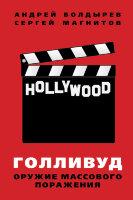 Болдырев А.В., Магнитов С.Н.  Голливуд: оружие массового поражения