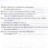 Смолин М.Б. МОНАРХИЯ  или  РЕСПУБЛИКА? Имперские письма к ближним