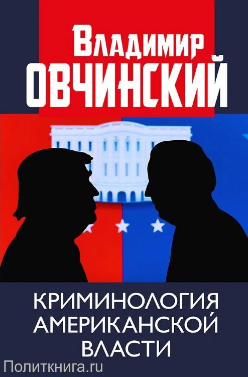 Овчинский В.С. Криминология американской власти