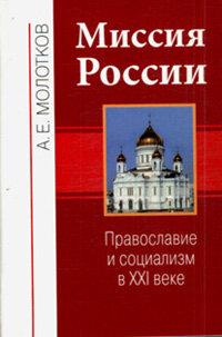 Молотков А.Е. Миссия России. Православие и социализм в XXI веке