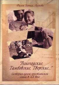 DVD. Лизнев Б. Вологодские, Тамбовские, Тверские...