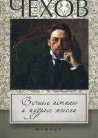 Бесперстых А.П. Чехов: вечные истины и мудрые мысли