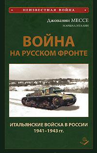 Джованни Мессе Война на русском фронте