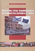 Проблемы прав национальных меньшинств в Латвии и Эстонии